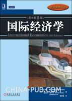 (特价书)国际经济学(原书第8版)
