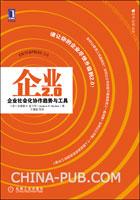 (特价书)企业2.0:企业社会化协作趋势与工具
