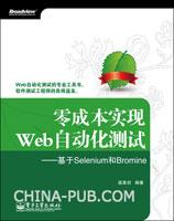 零成本实现Web自动化测试--基于Selenium和Bromine