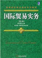(特价书)国际贸易实务(第2版)