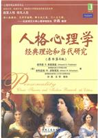 人格心理学:经典理论和当代研究(原书第4版)