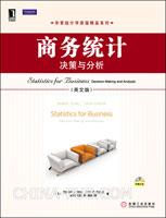 (特价书)商务统计:决策与分析(英文版)