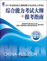2011年在职攻读工商管理硕士专业学位入学考试综合能力考试大纲及报考指南