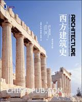 (特价书)西方建筑史:从远古到后现代(原书第2版)