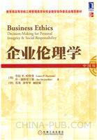 企业伦理学(中国版)