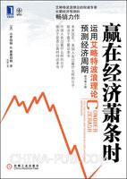 赢在经济萧条时:运用艾略特波浪理论预测经济周期(原书第2版)