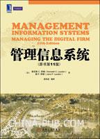 (特价书)管理信息系统(原书第11版)