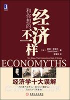 (特价书)经济和你想的不一样:经济学十大误解