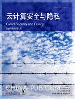 云计算安全与隐私(企业风险处理之道)
