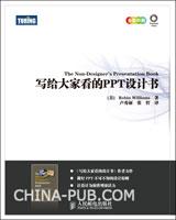 写给大家看的PPT设计书(china-pub首发)