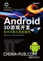 Android 3D游戏开发技术详解与典型案例
