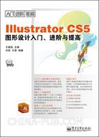 Illustrator CS5图形设计入门、进阶与提高