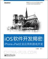 iOS软件开发揭密:iPhone&iPad企业应用和<a href=