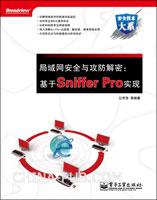局域网安全与攻防解密:基于Sniffer Pro实现