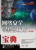 网络安全与黑客攻防宝典(第3版)