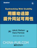 用眼动追踪提升网站可用性
