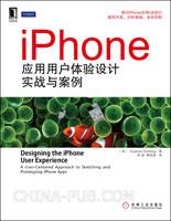 (特价书)iPhone应用用户体验设计实战与案例