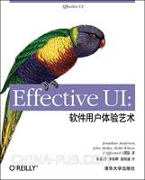 Effective UI:软件用户体验艺术