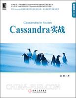 Cassandra实战(结合源代码分析Cassandra底层机制和原理,版权输出到台湾)(china-pub首发)