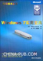 (赠品)Windows 7实用宝典