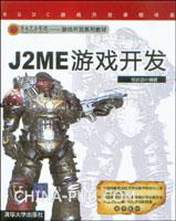 (赠品)J2ME游戏开发