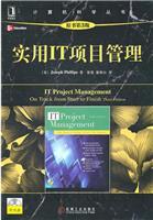 (特价书)实用IT项目管理(原书第3版)(cd光盘中包括考试模拟题、培训视频、工作表及模板等)