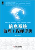 (特价书)信息系统监理工程师手册
