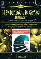 计算机组成与体系结构:性能设计(原书第8版)(以intel x86和arm两个处理器系列为例,介绍系统性能设计问题)