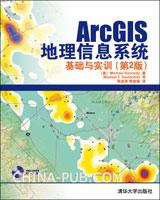 ArcGIS地理信息系统基础与实训(第2版)