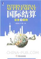 (特价书)国际结算:实务与案例