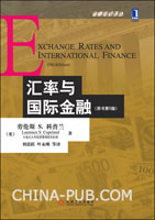 (特价书)汇率与国际金融(原书第5版)