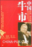 (赠品)中国牛市