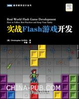 (特价书)实战Flash游戏开发