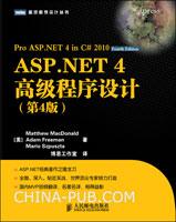 ASP.NET 4高级程序设计:第4版(china-pub首发)