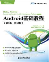 Android基础教程:第3版:修订版(china-pub首发)