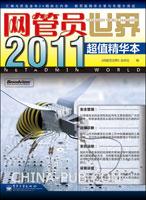 (特价书)网管员世界2011 超值精华本