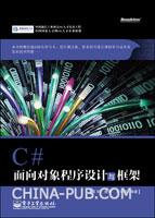 C#面向对象程序设计与框架