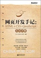 网页开发手记:HTML+CSS+JavaScript实战详解