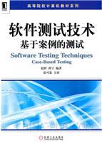 (特价书)软件测试技术:基于案例的测试