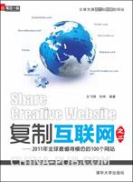复制互联网之二-2011年全球最值得模仿的100个网站