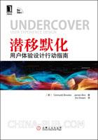 潜移默化:用户体验设计行动指南(正文黑白印刷)[图书]