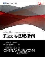 Flex 4权威指南