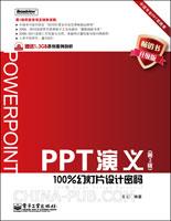 PPT演义:100%幻灯片设计密码