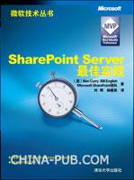 SharePoint Server最佳实践