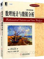 (特价书)数理统计与数据分析(原书第3版)