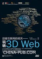 迎接互联网的明天--玩转3D Web