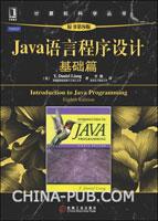Java语言程序设计.基础篇(原书第8版)(Java语言的经典教材)
