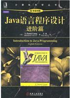 (特价书)Java语言程序设计.进阶篇(原书第8版)(Java语言的经典教材)