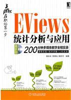 赢在职场第一步:Eviews统计分析与应用[图书]
