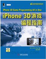 (特价书)iPhone 3D游戏编程指南